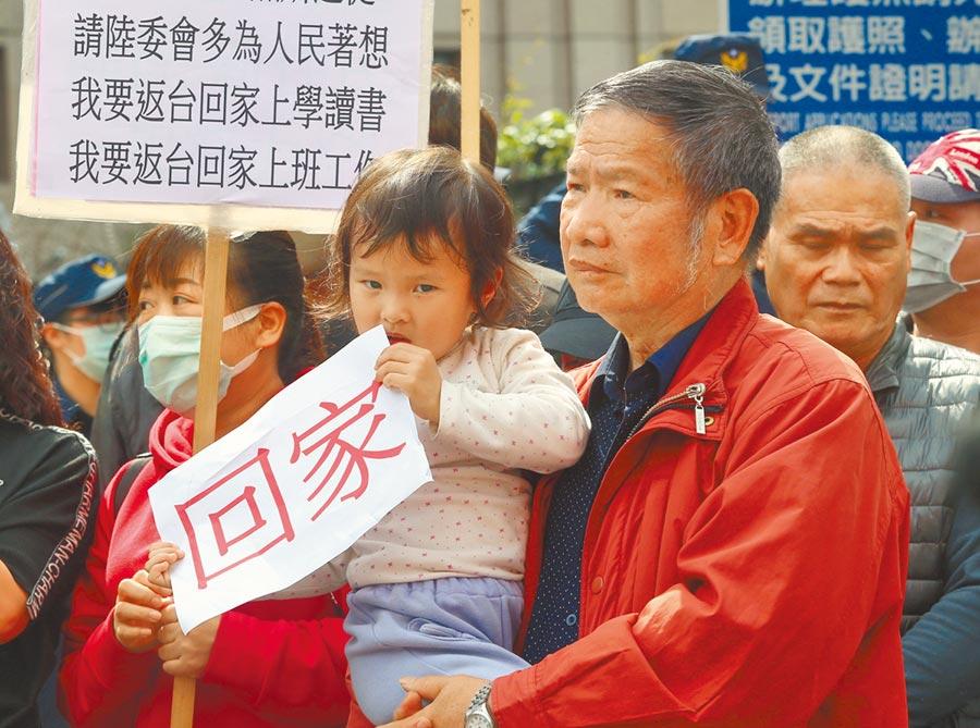 因新冠肺炎疫情而滯留湖北台灣人的家屬14日前往陸委會陳情,大家手拿「回家」標語表達訴求。(趙雙傑攝)
