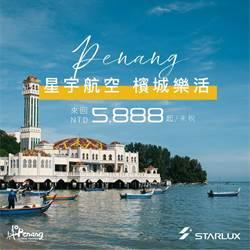 星宇攜手同業送暖 檳城旅遊局推出優惠機票$5,888起