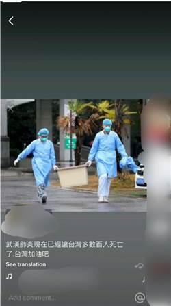 國中女為引關注 抖音傳台灣感染肺炎百死假訊息