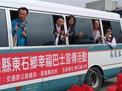 東石幸福巴士通車 翁章梁邀民眾搭乘