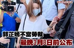 《翻爆晚間精選》郭芷嫣不當勞裁 最晚3月8日前公布