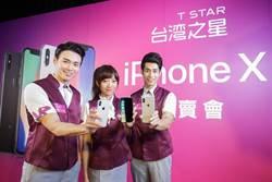 5G決戰 台灣之星取得3.5GHz魚頭頻段
