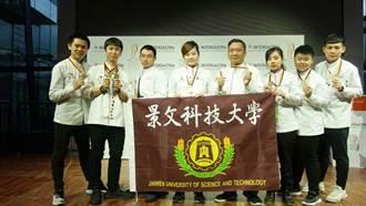 景文科大餐管系師生赴德 廚藝大賽獲獎滿滿