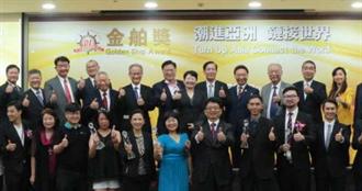 王品等逾百家企業角逐 第二屆金舶獎入圍名單出爐
