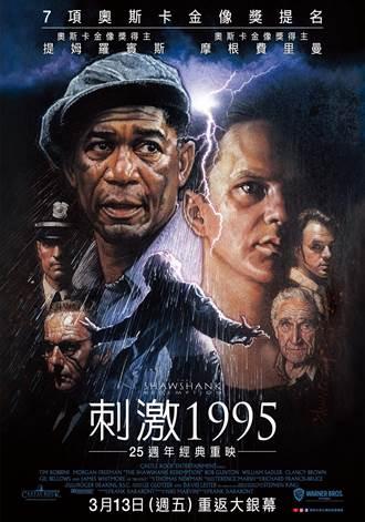 影史票選最佳電影《刺激1995》台灣25周年紀念上映