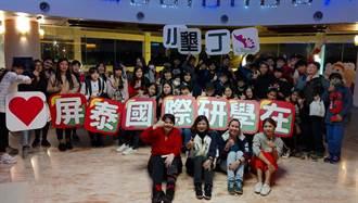 台灣防疫備受肯定 泰國國際學校研學團如期舉行遊屏東