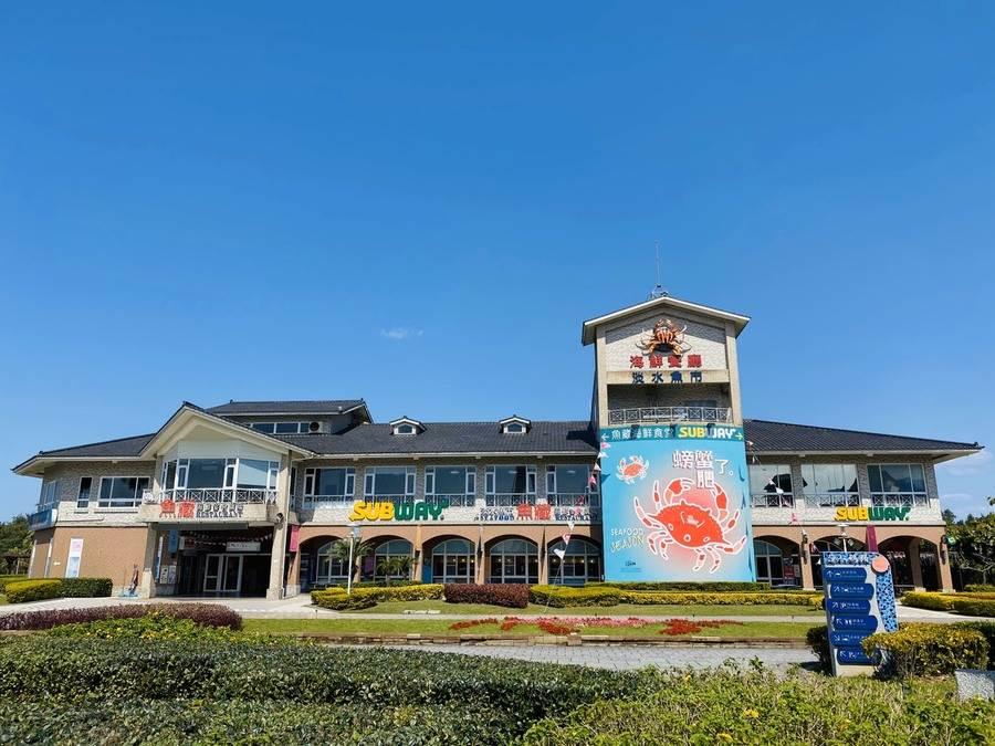 淡水魚市及淡水區漁會直營漁藏餐廳。(圖取自新北市漁業處官網)