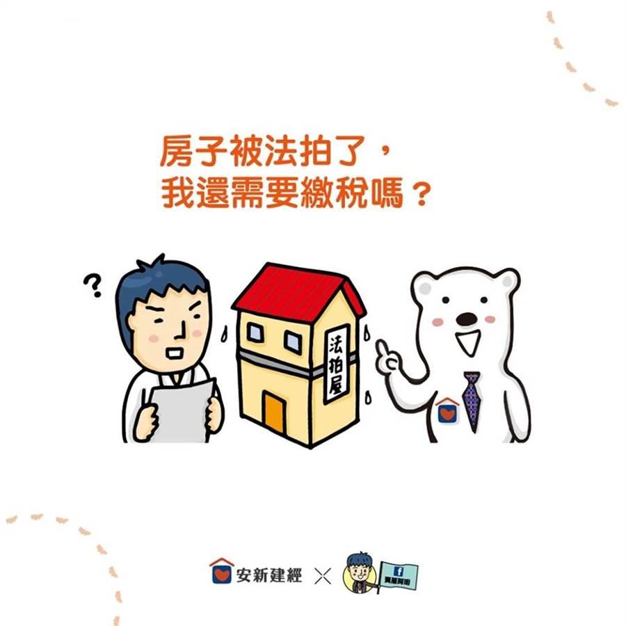 安新建經提醒,即便房子已被法拍,還是需要主動申報與繳納房地合一稅的。/圖業者提供