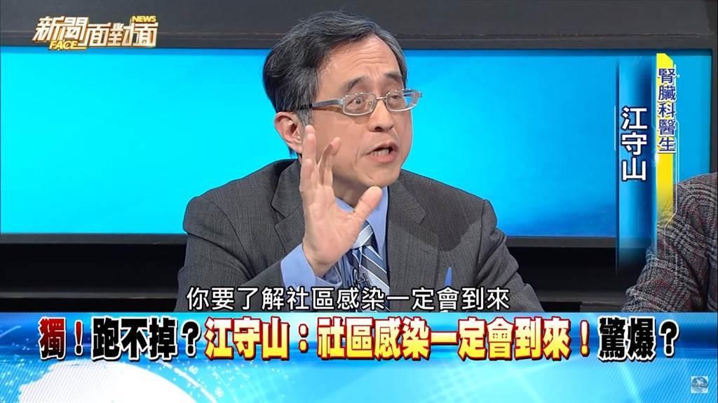 腎臟科醫師江守山斷言,「社區感染肯定會到來」,全民應盡早做好準備,要做淂並不是戴口罩,免疫力才最重要。(摘自新聞面對面)