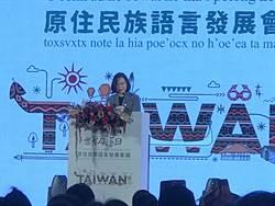 總統:用母語讓世界看到台灣是民主價值