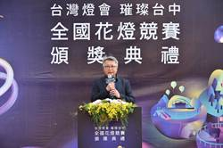 2020台灣燈會-全國花燈競賽頒獎典禮璀璨登場