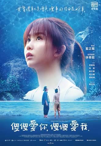 藍正龍導演處女作《傻傻愛你傻傻愛我》愛奇藝台灣站上線