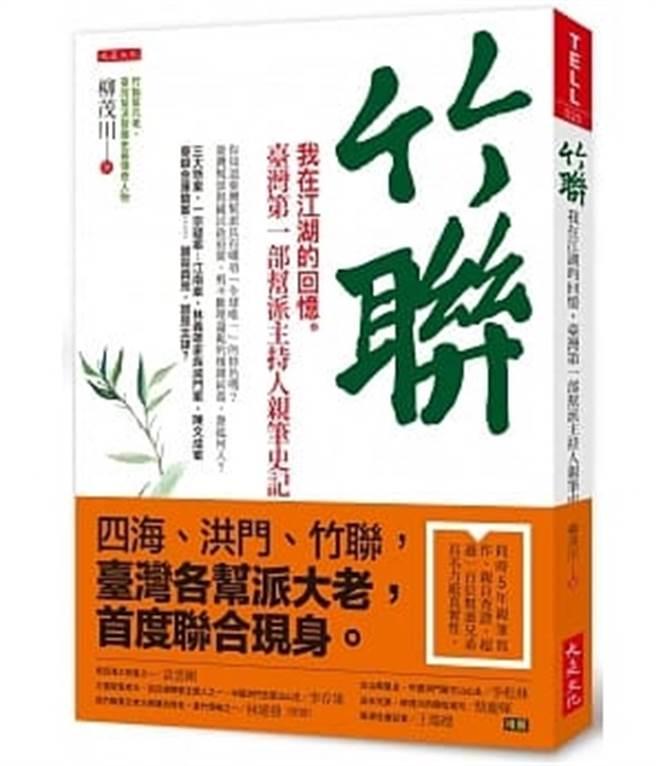 竹聯:我在江湖的回憶。臺灣第一部幫派主持人親筆史記/大是文化出版