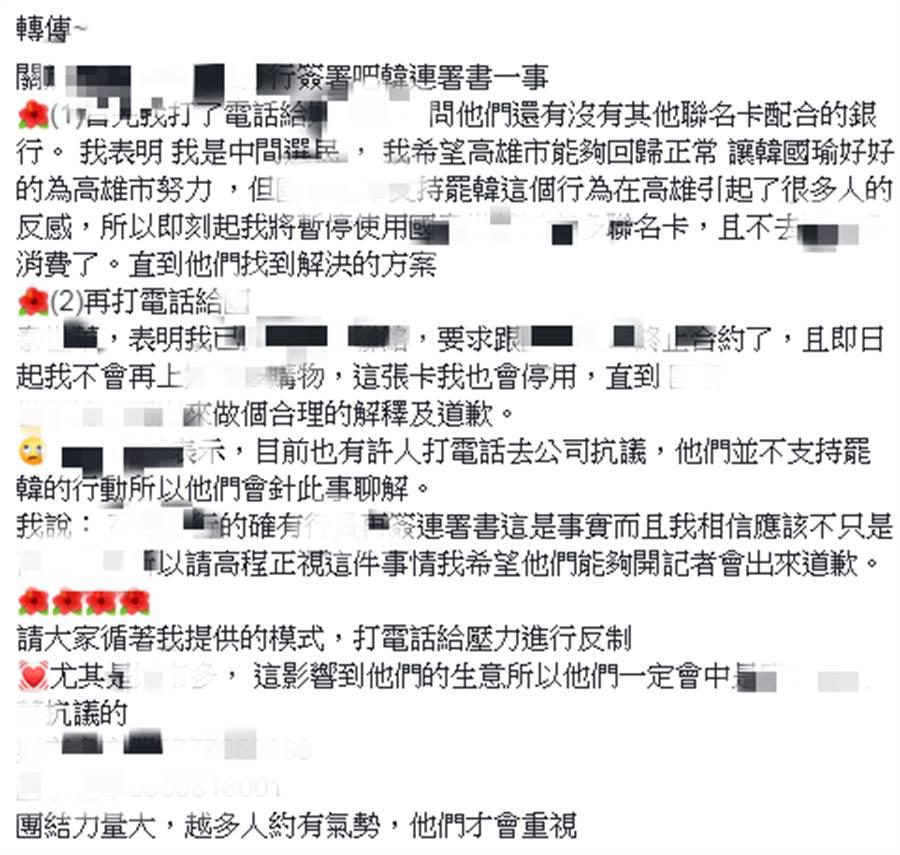 網友留言(摘自韓國瑜蔚藍中華守護聯盟臉書)