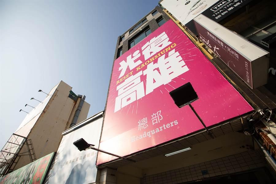 「罷韓總部」遭高市選委會認定違法設置,將面臨10至100萬元裁罰。(袁庭堯攝)