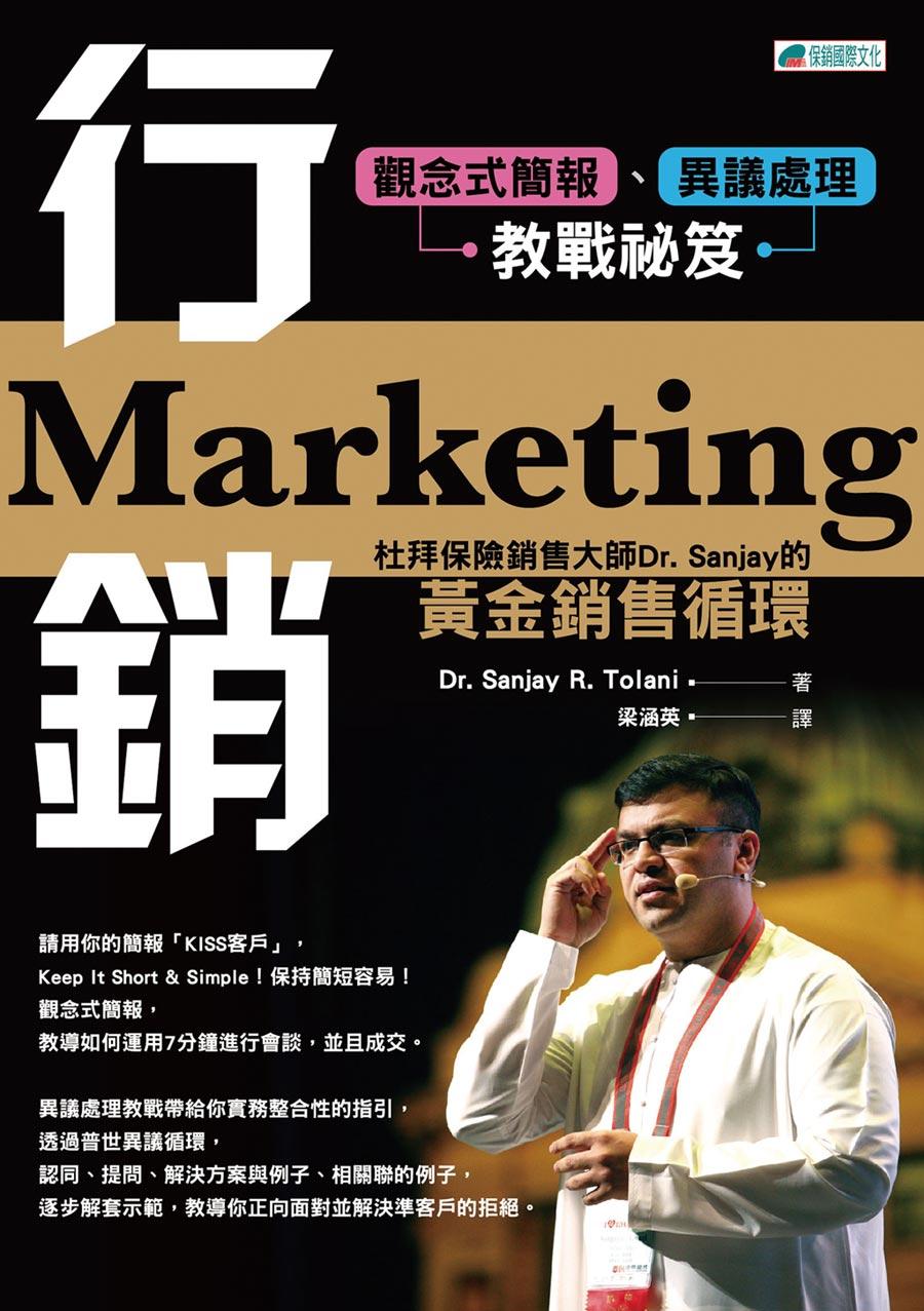 行銷Marketing。作者◎Dr. Sanjay R. Tolani。圖/保銷國際文化提供