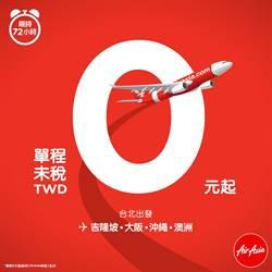 史無前例 AirAsia祭出0元機票 搶救買氣