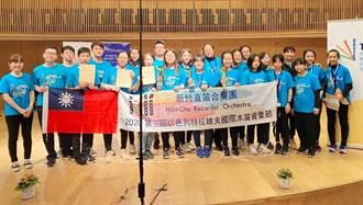 新竹直笛合奏團以色列音樂節比賽大放異彩