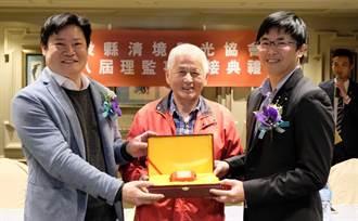 清境觀光協會理事長交接 由魏振宇交給蔣政緯接棒