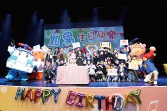 如果兒童劇團20周年 陪台灣兒童們長大