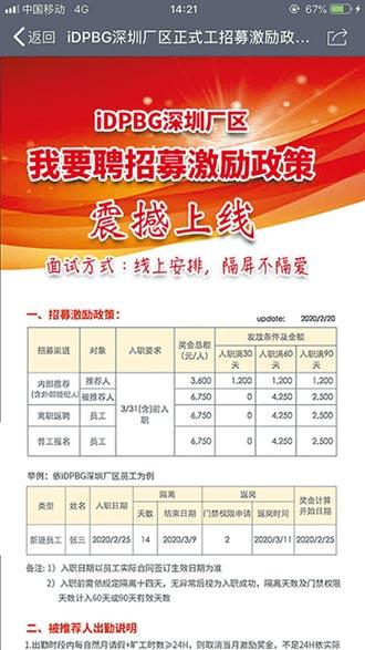 富士康深圳招工 最新獎金報3.1萬