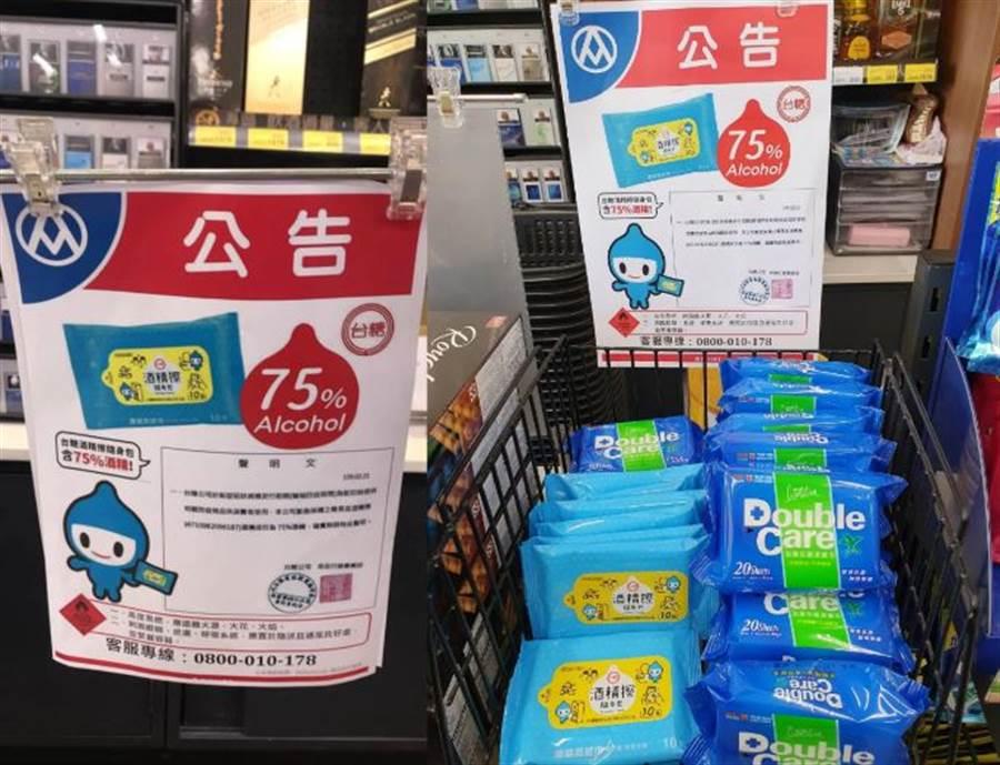 全聯福利中心開賣台糖酒精擦隨身包。(圖/摘自臉書《我愛全聯好物老實說》)