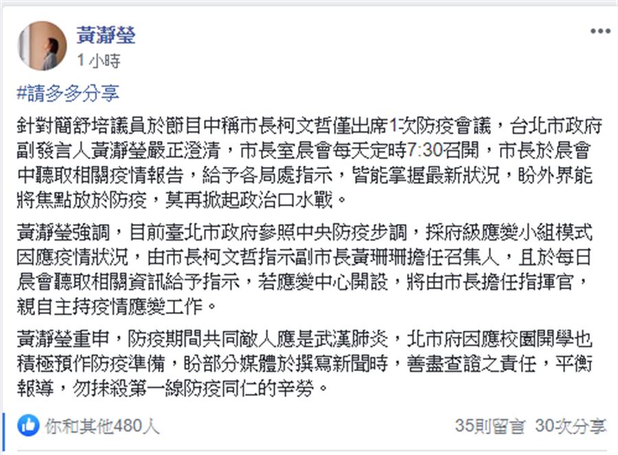 「學姊」黃瀞瑩在臉書社團「柯文哲阿北粉絲後援會」發文,澄清民進黨台北市議員簡舒培的不實指控。(圖/翻攝自 臉書社團「柯文哲阿北粉絲後援會」)