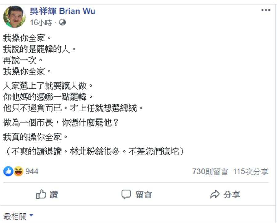 作家 吳祥輝 2月22日在臉書PO文公開痛罵罷韓團體。(圖/翻攝自 吳祥輝臉書)