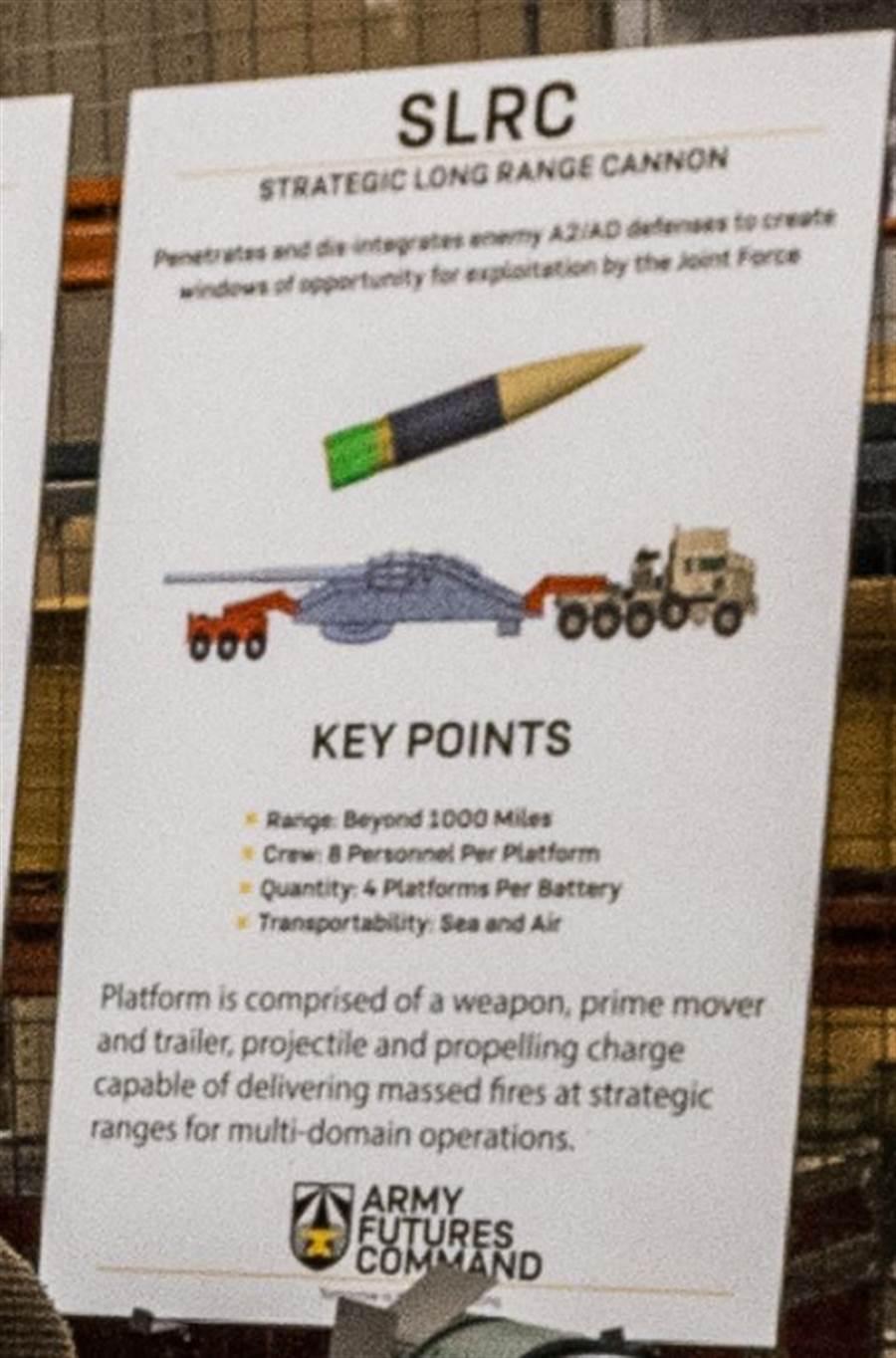 SLAC大砲的說明板,大砲體積巨大,需要前拖車和後引車來一起搬運。(圖/笑臉男人)