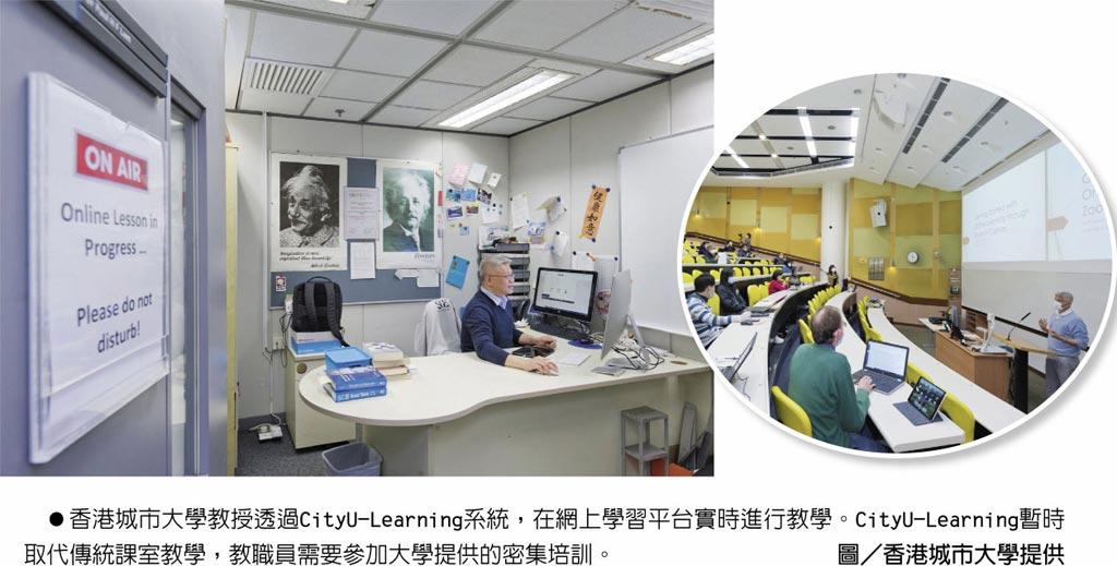 香港城市大學教授透過CityU-Learning系統,在網上學習平台實時進行教學。CityU-Learning暫時取代傳統課室教學,教職員需要參加大學提供的密集培訓。圖/香港城市大學提供