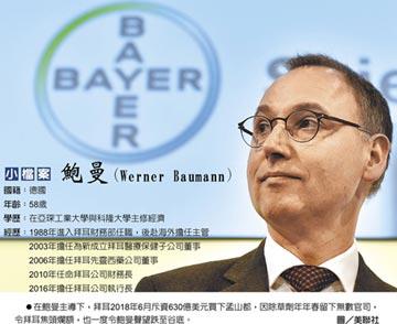 拜耳執行長鮑曼廣納股東建言 挽救信心危機