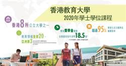 教育類亞洲第三、設多元學科 香港教大接受網上報名