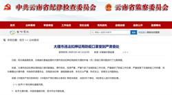 違法搶重慶口罩!雲南大里市委書記、市長被撤職