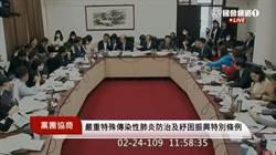 立院協商紓困條例 各黨傾向不設委員會