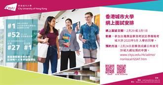 香港城大台生網上面試  大博會官網可下載表單