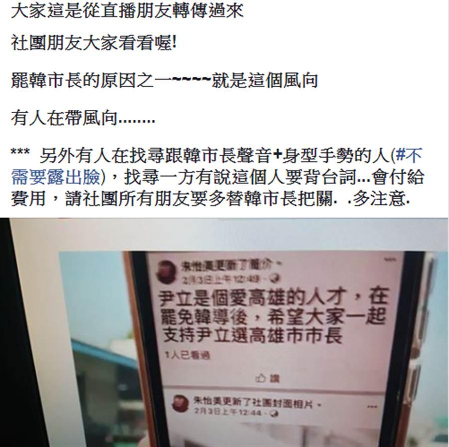 網友留言。(圖片摘自臉書韓國瑜蔚藍中華守護聯盟)