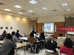疫情衝擊各產業 中台灣教授協會提出建言