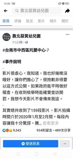 台南托嬰中心虐童案再爆159段影片