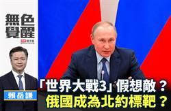 無色覺醒》賴岳謙:世界大戰3假想敵?俄國成為北約標靶?