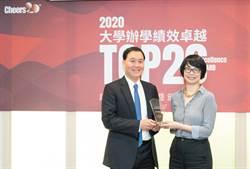 大學辦學績效成長Top20 中信金融管理學院入榜