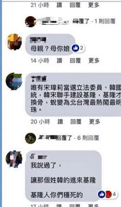 「基隆的母親」遭嗆母你娘不起訴 宋瑋莉:研議再說