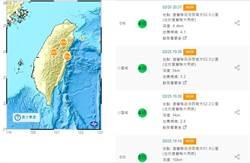 宜蘭第四震!氣象局警告:餘震密集需留意