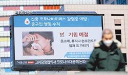 韓疫情蔓延 恐重創全球科技鏈