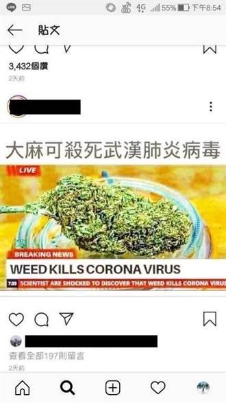 網路散播大麻可殺新冠病毒?警調約談謝和弦到案