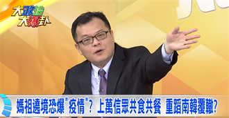 媽祖遶境恐爆「疫情」?上萬信眾共食重蹈南韓覆轍?