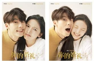 「國民男友」許光漢首部大陸電影《你的婚禮》超甜劇照公開