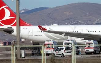 機上1人出現症狀  土耳其航空隔離全機132乘客