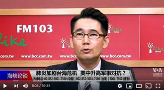 台灣加入東亞北約?學者爆可能性