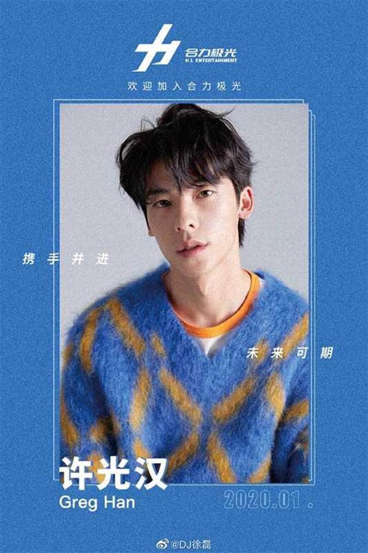 大陸的「合力極光」公司,日前開心宣布許光漢成為旗下藝人。(圖/翻攝自網路)