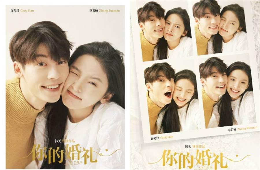 許光漢首部大陸電影《你的婚禮》超甜劇照公開。(圖/翻攝自微博)